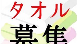 【緊急要請】広島県でタオルが不足! 全国からタオルを送ってください / 災害支援リサイクルセンターが西日本豪雨災害援助のためタオル緊急募集