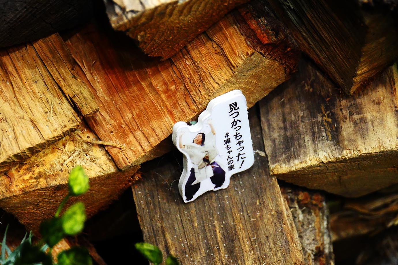 urashima3