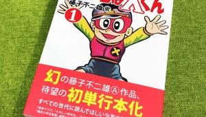 【朗報】編集者が原稿を紛失して現在も発見されていない藤子不二雄Aの名作漫画が単行本化! わが名はXくん が凄い