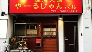 【朗報】東京最高峰の激安激ウマ焼肉店「焼肉天国やーるじゃん」が復活 / 日本全国から焼肉マニア集まる