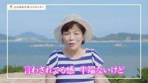 【衝撃】あまり知られてないイベント「山口ゆめ花博」公式動画が自虐的な件 / 裏側を暴露「言わされてる感ハンパないけどこういうバイトなんよ」