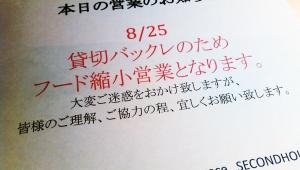 【炎上】レストラン貸切予約の客がバックレて店主ブチギレ激怒 / およそ30万円の損失「怒り狂ってる」