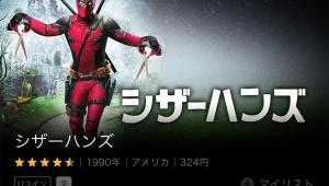 【衝撃】デッドプールがジョニーデップと共演 / デッドプール版シザーハンズのポスター公開「マジかよすげぇ!」