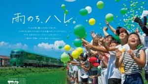 【必見】JR九州・久大本線の全線復旧スペシャルムービーが感動的 / みんなの思いを込めた風船が大空へ!