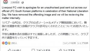 【炎上】リヴァプールFC公式サイトが「日本国旗をズタズタに踏む画像」を掲載して謝罪 / 韓国事務所が勝手に掲載か「リーグ出場権の剥奪検討」