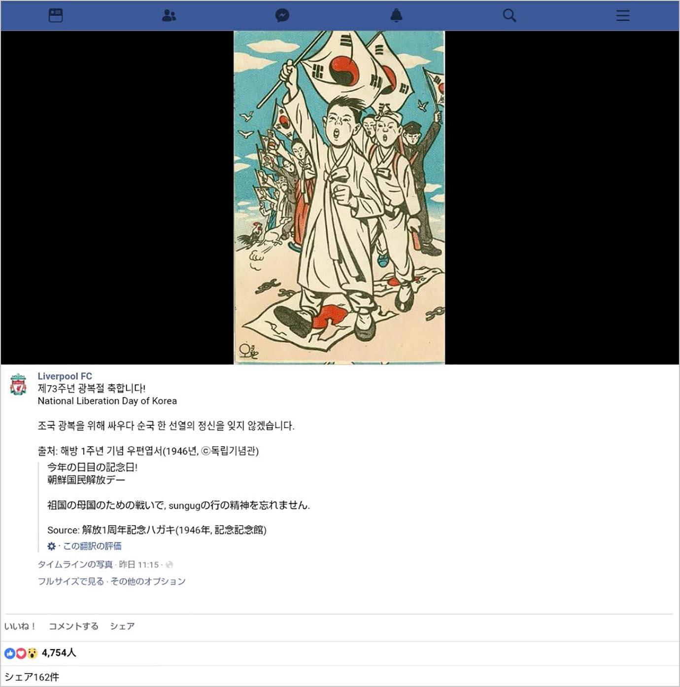 liverpool-fc-in-korea2