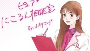 【必見】女子高生がめちゃ共感 / 藤田ニコルが10代女子のお悩みを解決するマンガ「ピュアにこるん相談室」が公開