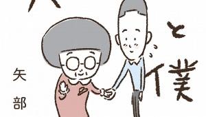 【悲報】人気漫画「大家さんと僕」の大家さん死去 / 作者カラテカ矢部太郎が公表 / 大家さんが電話で矢部に語った言葉とは
