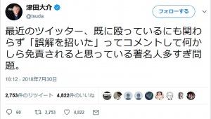【炎上】津田大介先生「誤解を招いたってコメントして免責されると思ってる著名人多すぎ」→ しかし本人も「誤解をよぶ表現をした」と発言してブーメラン