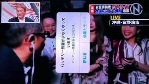 【放送事故】TBSが安室奈美恵の生放送中に放送事故 / iPhoneで生放送したため個人的LINEが表示されてしまう