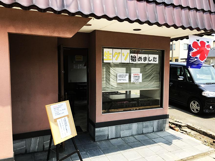 akita-namaguso5