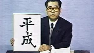 【話題】2019年から始まる新年号で新事実 / ほぼ確実に頭文字は M T S H 以外になる「AかWになる可能性高い」