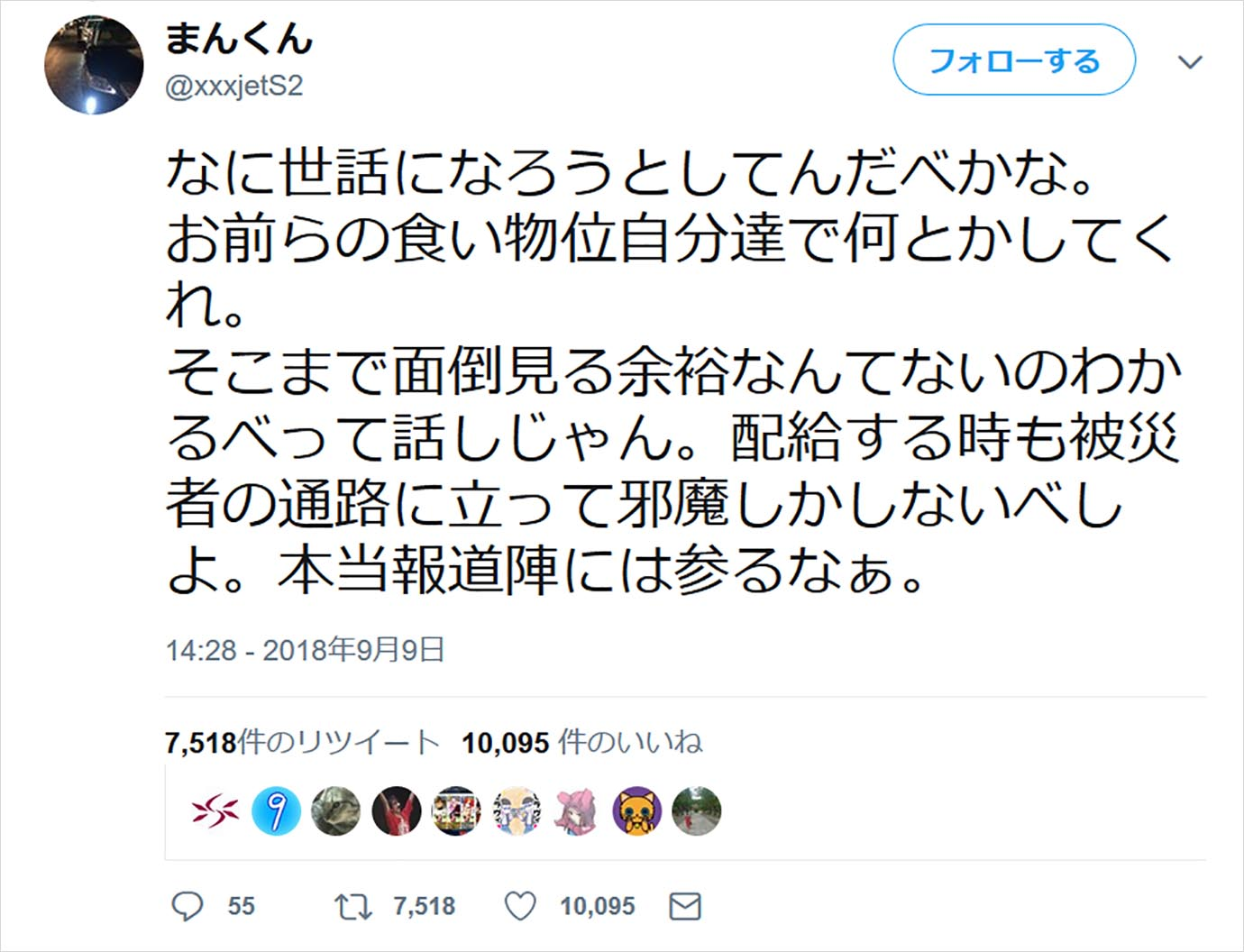 hokkaido-jishin-gohan1