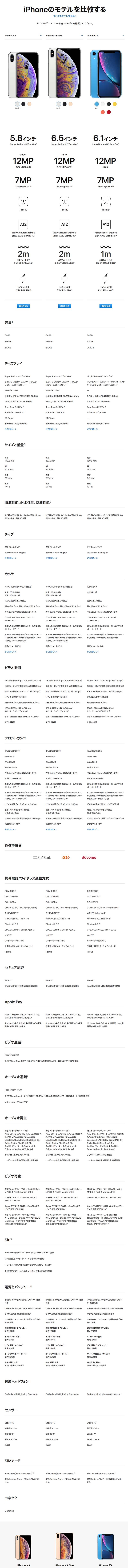 iphone-xs-max2