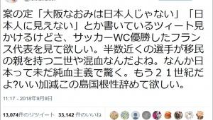 【炎上】桐島ローランドが日本人に苦言 / 大坂なおみは日本人じゃない発言に怒り「この島国根性やめて」「日本って未だ純血主義」