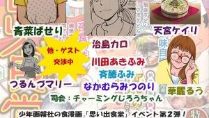 【話題】グルメ系漫画家が集まるイベント開催決定 / 浅野りん先生も緊急参戦予定「思い出食堂漫画家大集合」