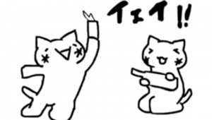 【朗報】2ちゃんねるで大ブレイクした「恋のマイアヒ」復活キターーー! のま猫も復活くるか!?