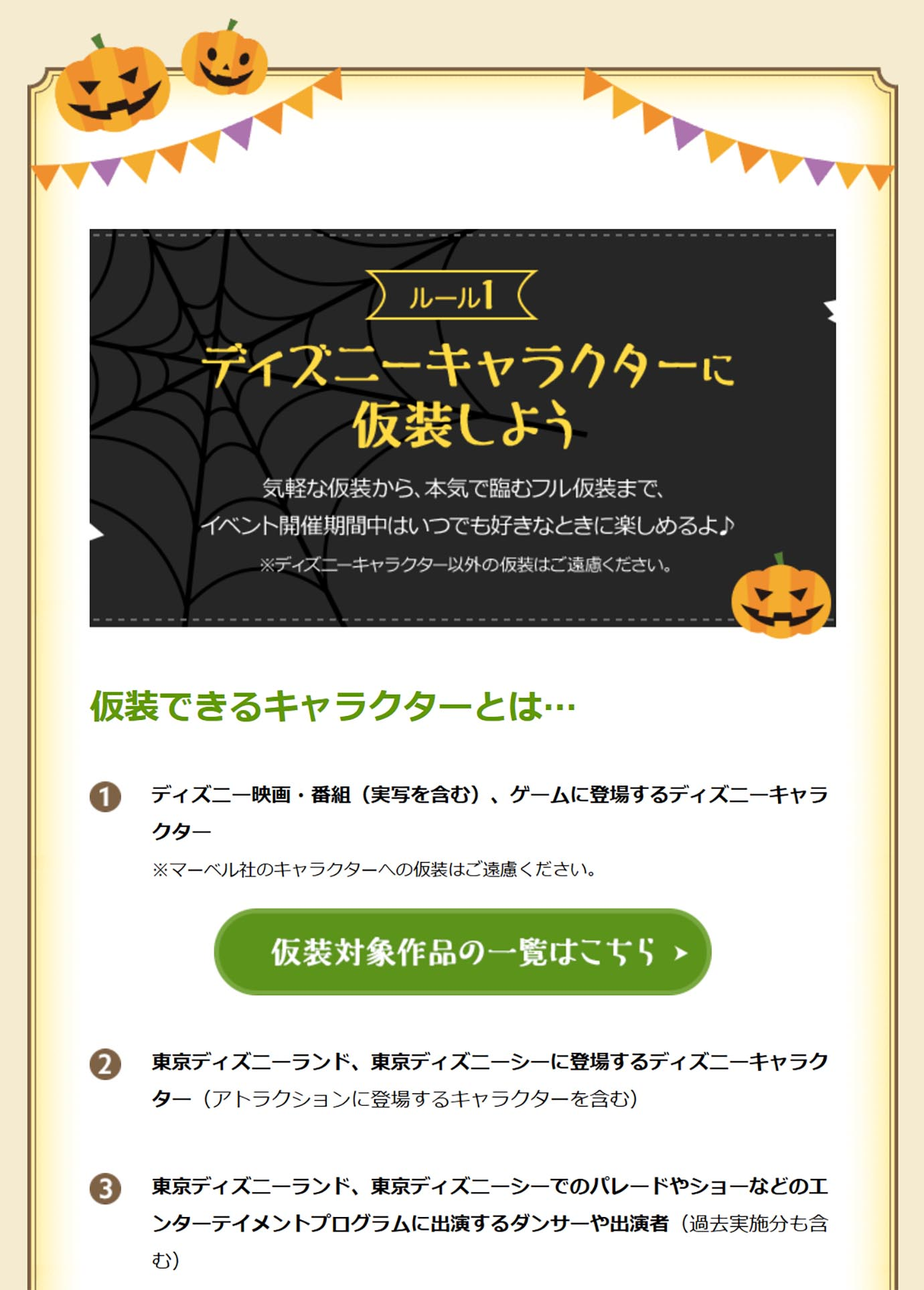tokyodisneyresort-marvel-halloween