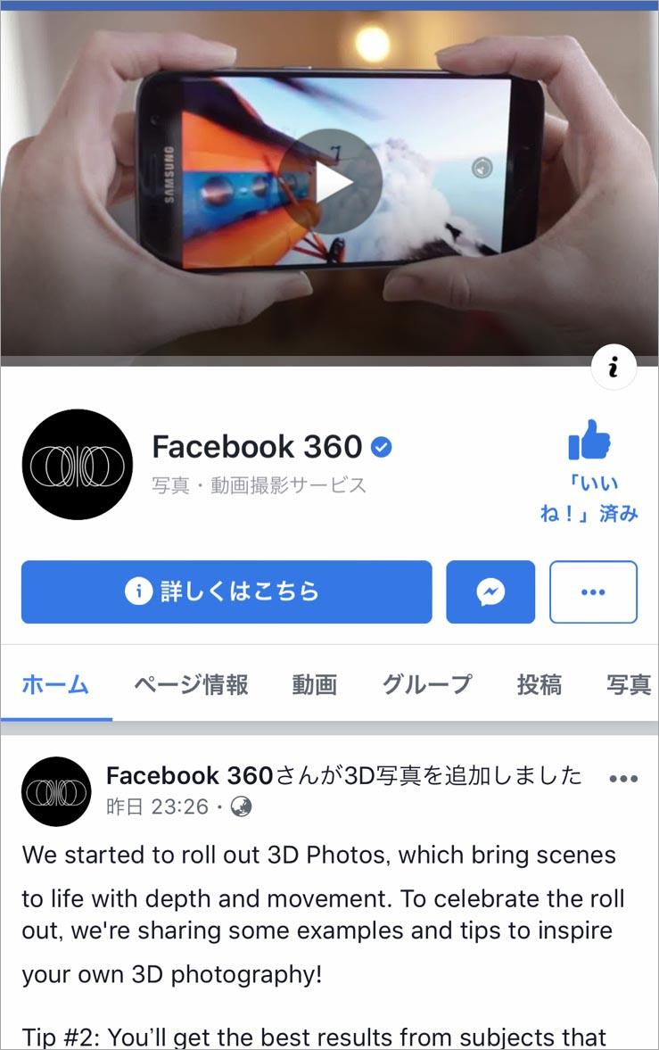 3d-photo