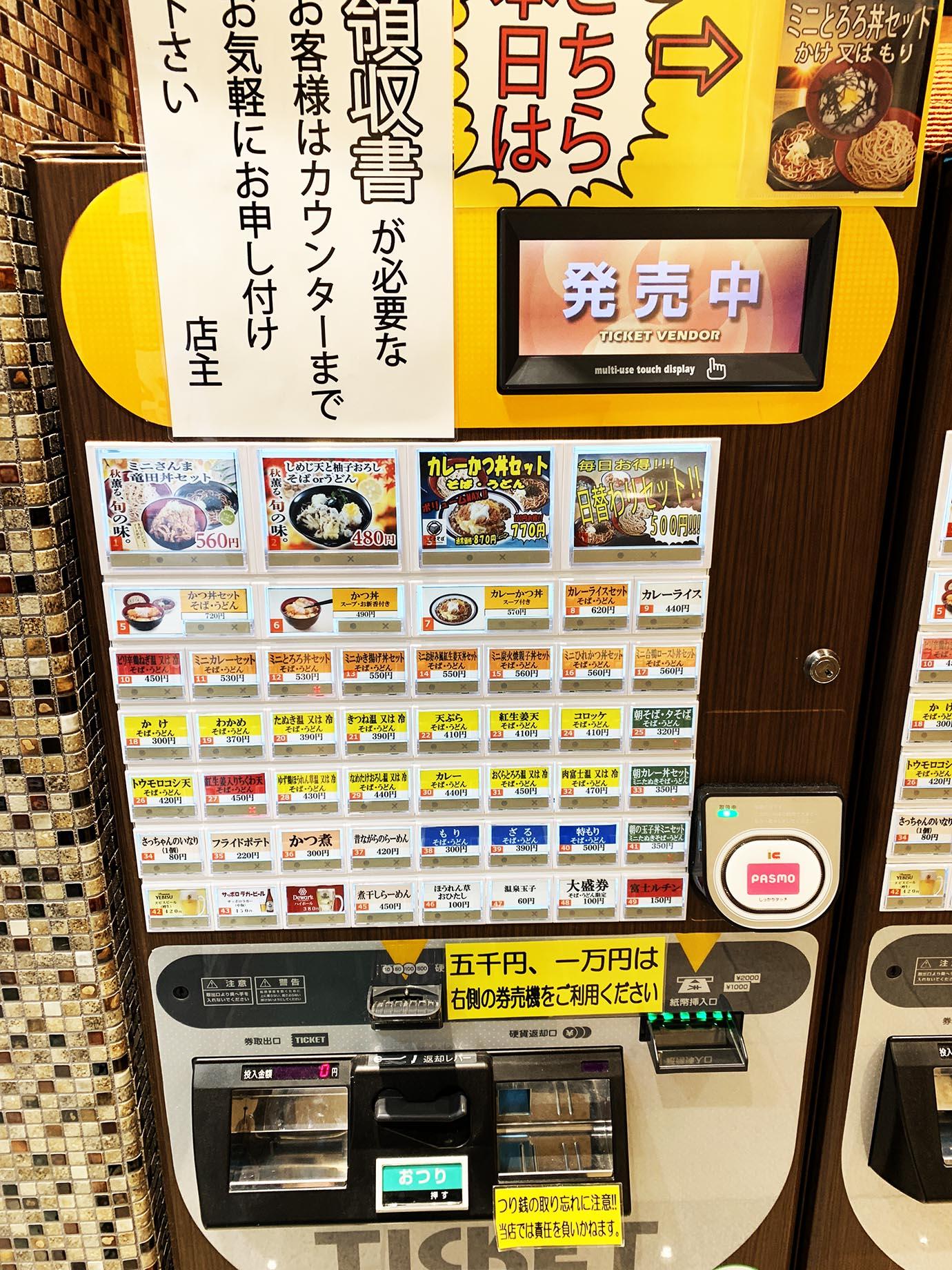 fujisoba-ramen3