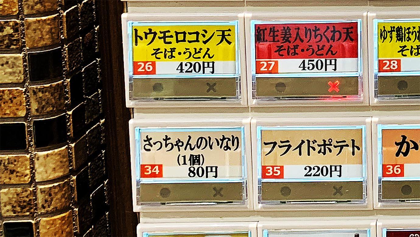 fujisoba-satchan-inari5