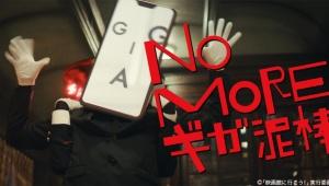 【話題】勝手にギガを消費するギガ泥棒がヤバイ / ソフトバンクが「NO MORE映画泥棒」とコラボ NO MOREギガ泥棒