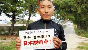 【衝撃】富田林逃走事件の樋田淳也容疑者 / 日本一周自転車旅のふりして記念撮影