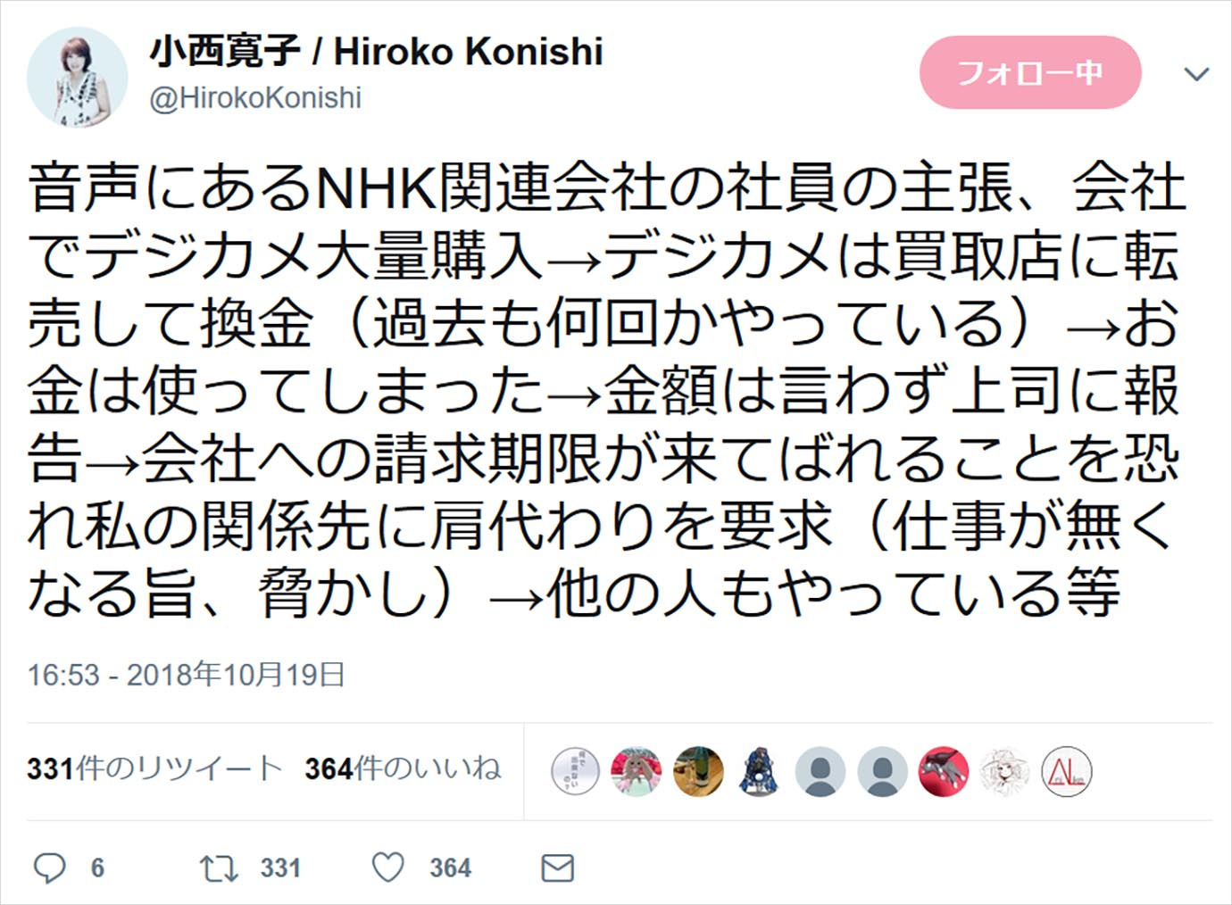 konishi-hiroko-img