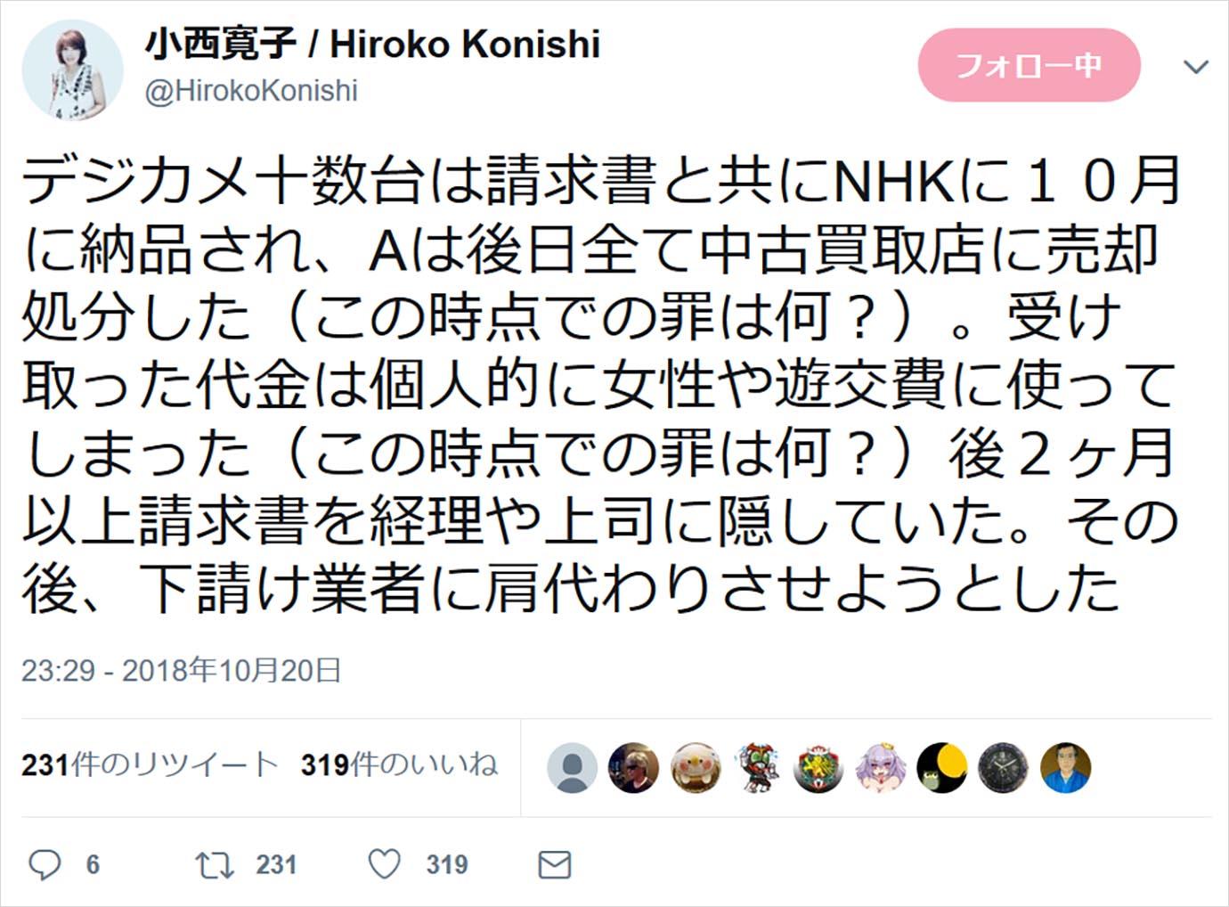 konishi-hiroko-img1