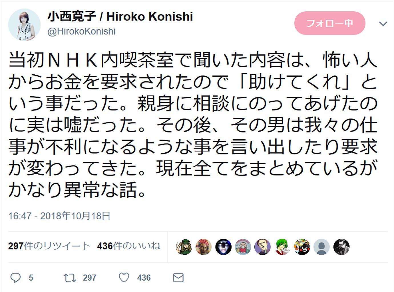 konishi-hiroko-news