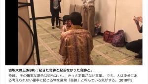 【話題】ピコ太郎が救おうとした幼女死去 / 感動の奇跡が発生で号泣「起きた奇跡と起きなかった奇跡」