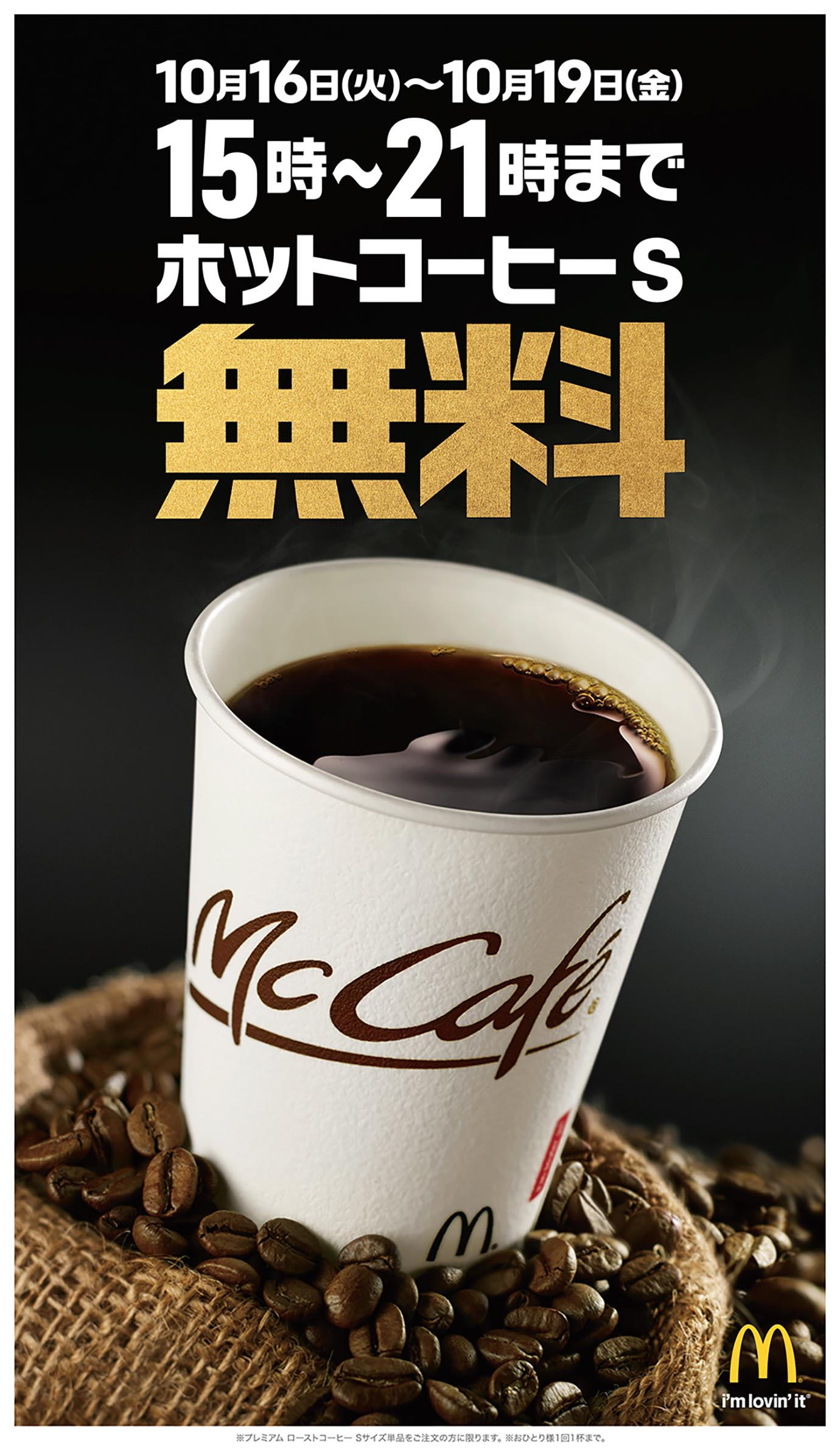mcdonalds-coffee-is-free