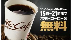 【緊急速報】マクドナルドのコーヒーが無料キターーー! プレミアムローストコーヒー飲めるぞおおおお!