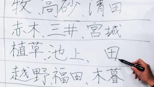 【話題】日本一多いフルネームランキング発表 / あなたの名前は何位? 2位 鈴木茂 3位 佐藤清