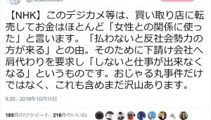 【炎上】NHK関連会社社員の横領疑惑で新情報 / 声優・小西寛子が暴露! 横領社員「転売して金は女性関係に使った」