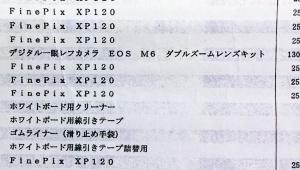 【問題視】NHK関連会社スタッフが転売目的で防水カメラ大量購入 / 声優・小西寛子さんが暴露で判明