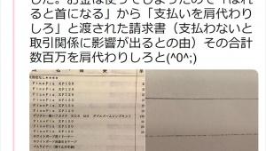 【大炎上】NHK関係者が社用品を横領し転売 / 声優・小西寛子が暴露「バレないように肩代わり強要」