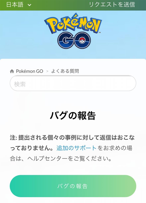 pokemon-go-wabiishi2