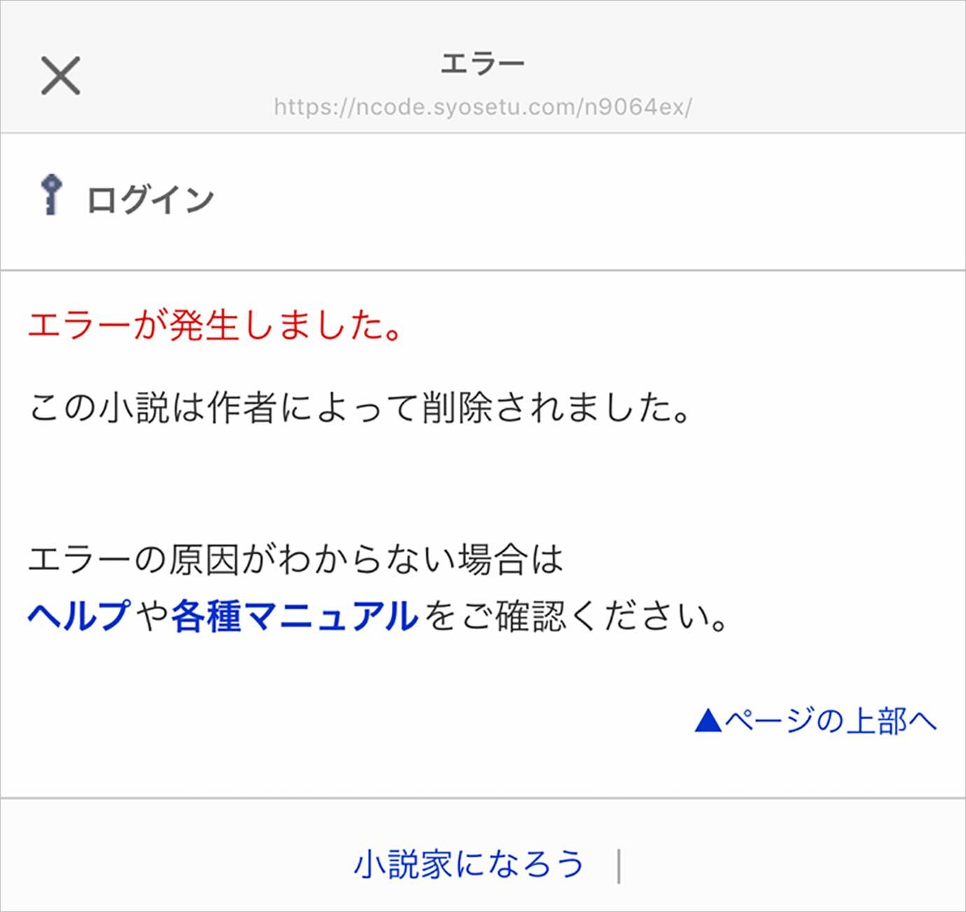 sanokuen-jiken
