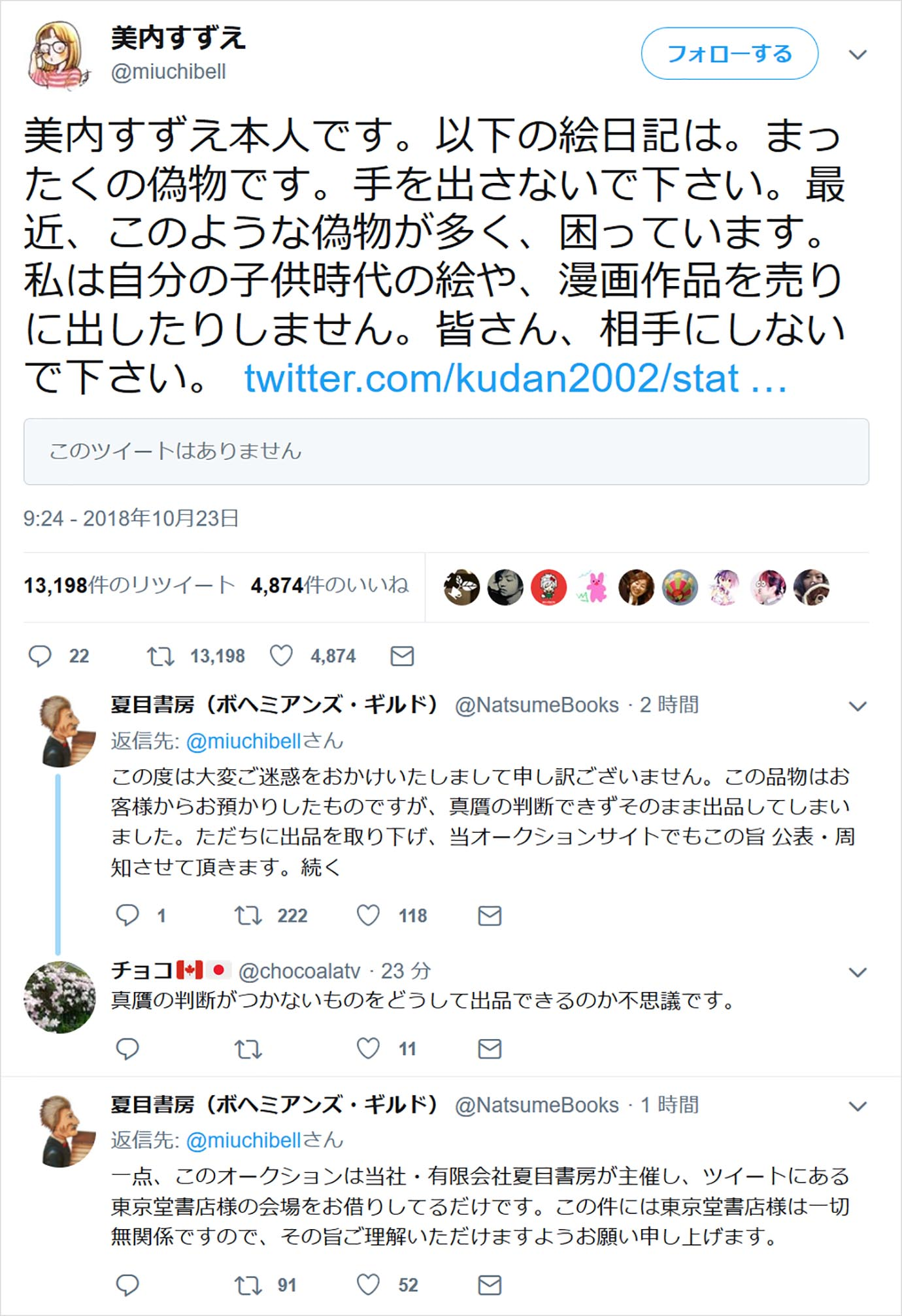 suzue-nisemono3