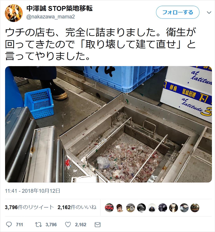 tsukiji-toyosu-gomi