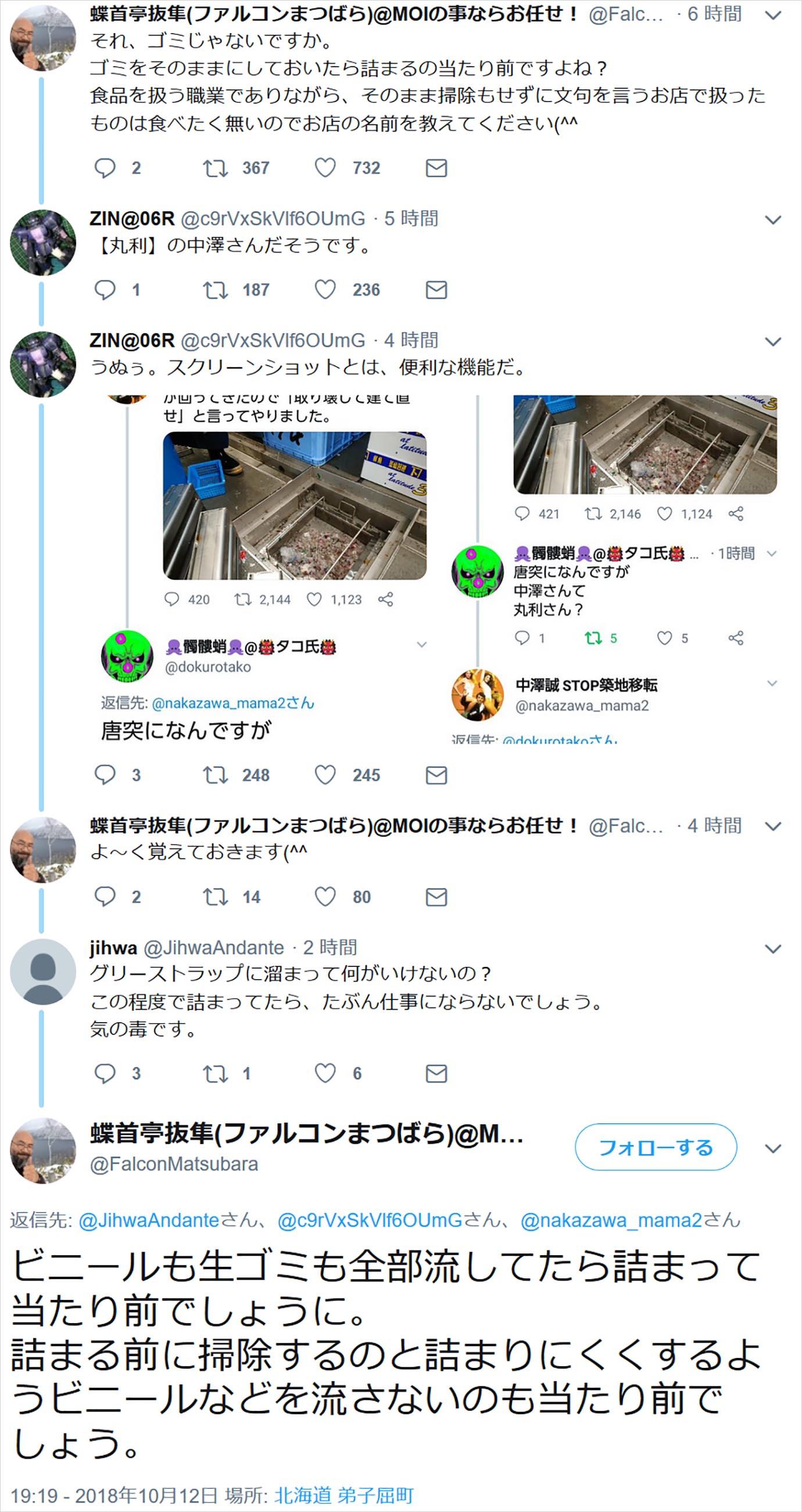 tsukiji-toyosu-gomi1