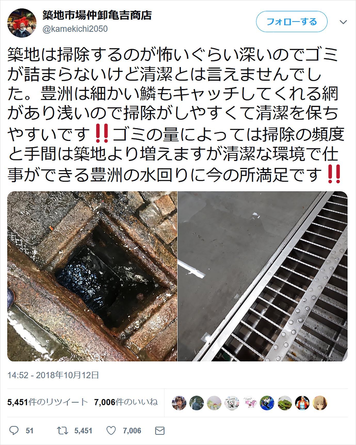 tsukiji-toyosu-gomi2