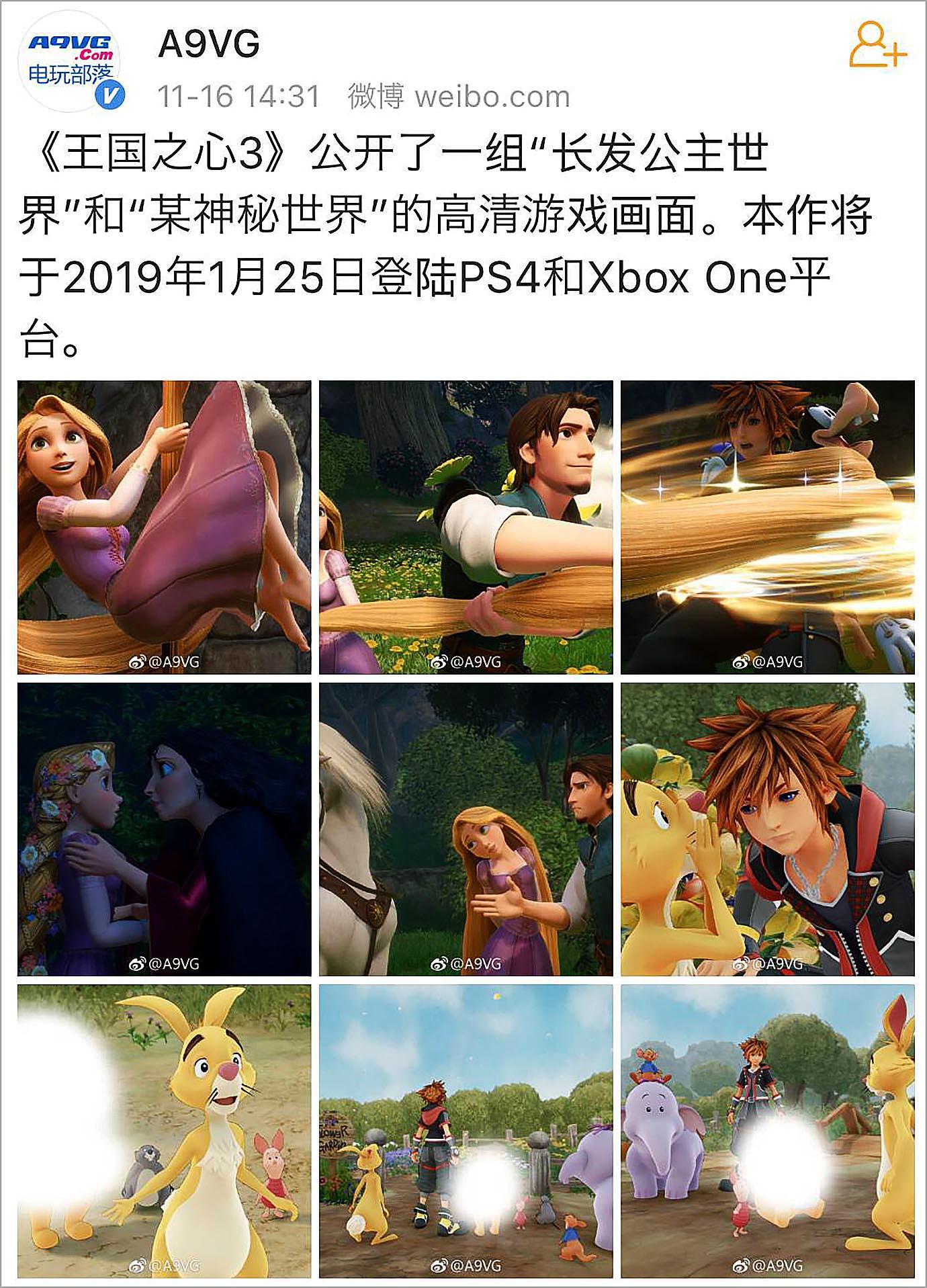 Kingdom-hearts3-china