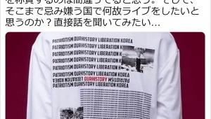 【話題】韓国アイドルBTSが原爆Tシャツ着用で炎上 / ロンブー田村淳が苦言「そこまで忌み嫌う国で何故ライブをしたいと思うのか?」