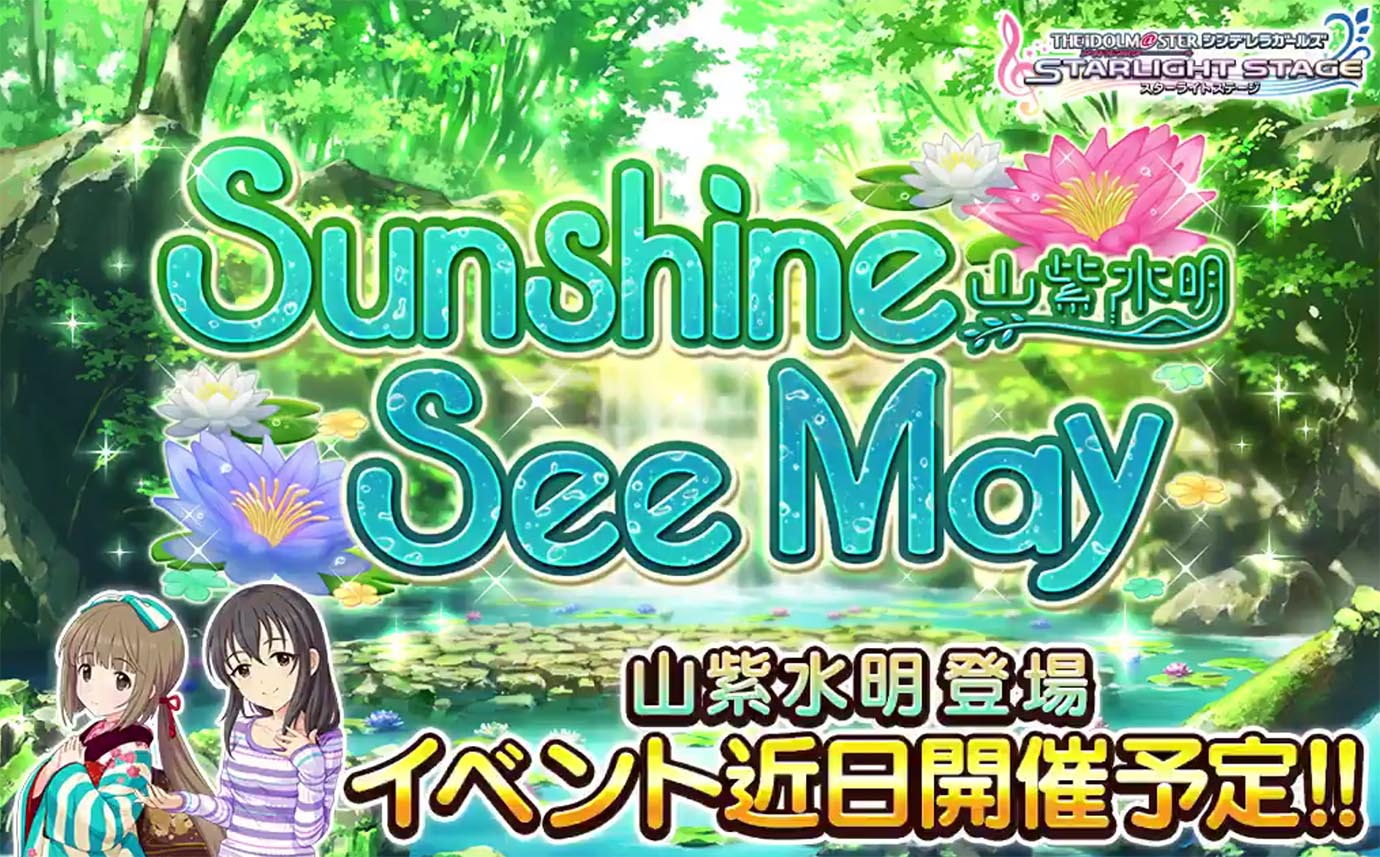 idolmaster-sunshine-see-may