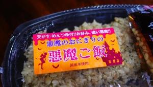【衝撃】ローソン悪魔のおにぎりが弁当にメガ進化!「悪魔のおにぎりの悪魔ご飯」が悪魔的に凄い件