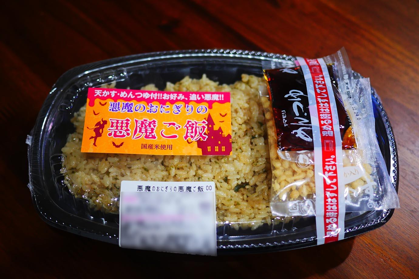 lawson-akuma-onigiri6