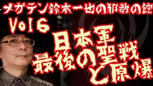 【召喚連載】メガテン大司教・鈴木一也の邪教の館 第6回「大日本帝国の終焉」について悪魔と語る(2)