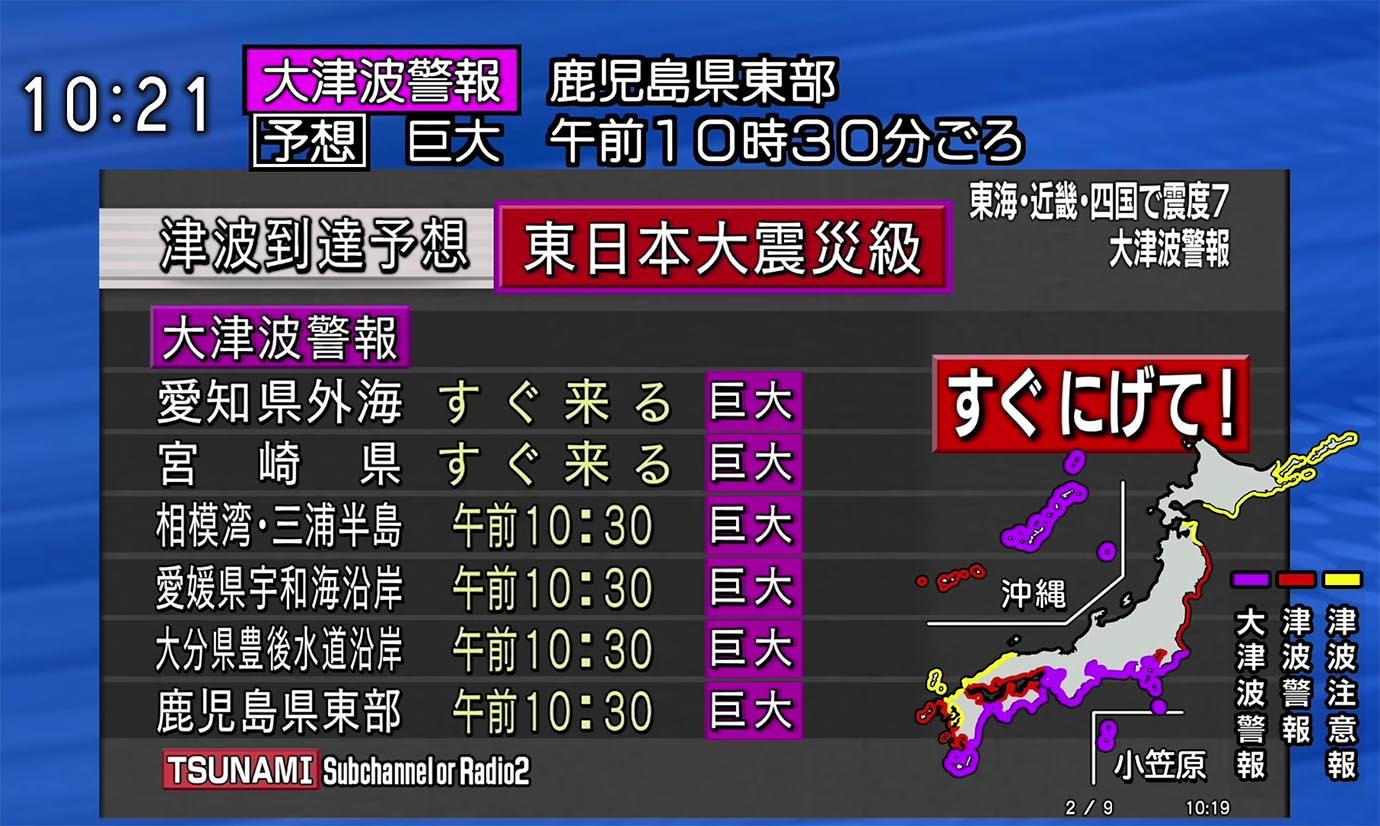 nankai-megathrust-earthquakes